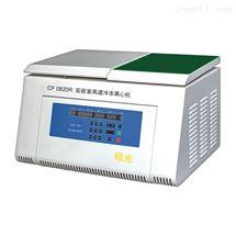 CF 0820R冷冻型实验室通用离心机
