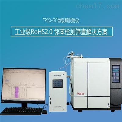 TP20-GCROHS2.0检测仪-4种邻苯快速筛检测方案