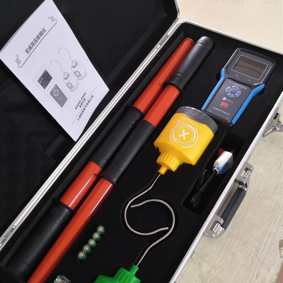 高压双显语音核相仪