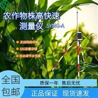 SYMG-A农作物株高快速测量仪