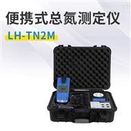 LH-TN2M连华科技便携式总氮检测仪水质检测