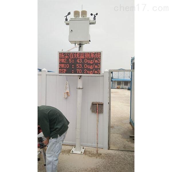 扬尘检测系统