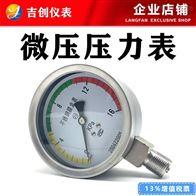 微压压力表厂家价格 微压表2.5级 304316L