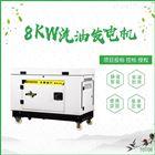 单相220V静音7千瓦汽油发电机