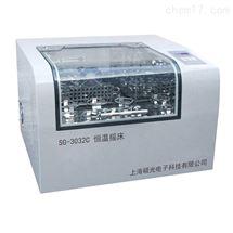 SG-3032台式恒温摇床