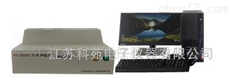 KY-3000X熒光測硫儀-江蘇科苑
