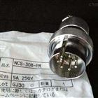 日本七星NANABOSHI连接器NCS-252PM大量现货