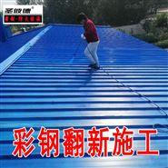 彩钢翻新水漆使用方法外墙彩钢瓦防水