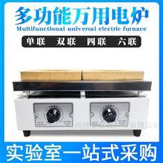 天津天泰实验万用电炉
