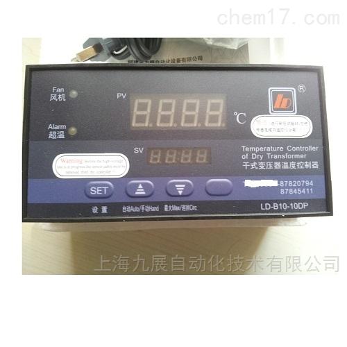 福建力得干式变压器温控器LD-B10-10DP