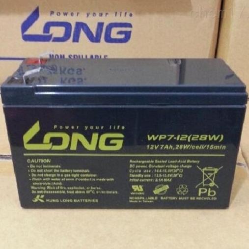 LONG广隆蓄电池WP7.5-12全新报价