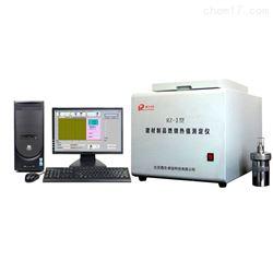 JCRZ-1型建筑材料及建筑制品燃烧热值测定仪