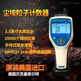 HHPC2+尘埃粒子计数器