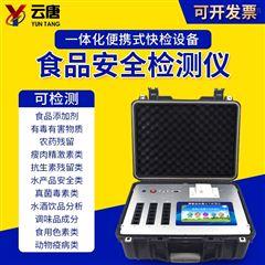 YT-G1800公益诉讼食品检验设备