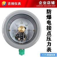防爆电接点压力表厂家价格型号1.6级304316L