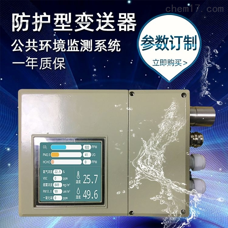 防护型氧气多参数空气环境在线监测仪