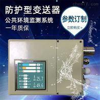 BYG410-LX防护型氧气多参数空气环境在线监测仪