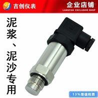 泥浆压力变送器厂家价钱泥沙水泥压力传感器