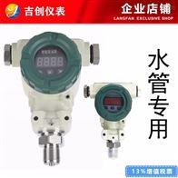 水管压力变送器厂家价钱 4-20mA压力传感器
