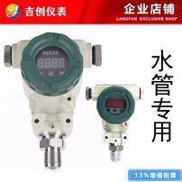 水管压力变送器厂家价格 4-20mA压力传感器