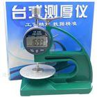 橡胶/防水卷材厚度测量仪器(数显型)