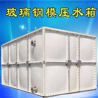 100 200 300 400可定制楼顶玻璃钢水箱供应