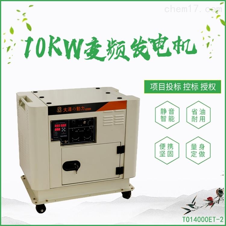 10KW永磁数码发电机