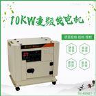 静音款10KW数码柴油发电机