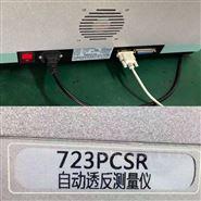 自动透反射测试仪723PCSR分光光度计包邮