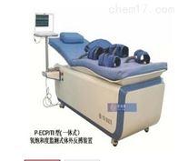 氧饱和度检测式体外反搏装置P-ECP/T1一体式