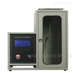 GB5455及GB5725纺织品安全网垂直燃烧测试仪