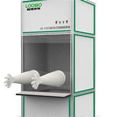 LB-3315机场高铁汽车站用移动式核酸采样隔离箱