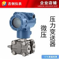 微压压力变送器厂家价格 4-20mA压力传感器