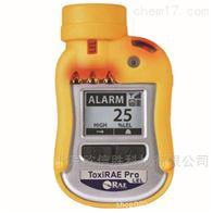 PGM-1820华瑞ToxiRAE Pro LEL个人用可燃气体检测仪