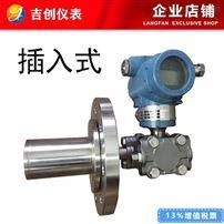 插入式单法兰液位变送器厂家价格液位传感器