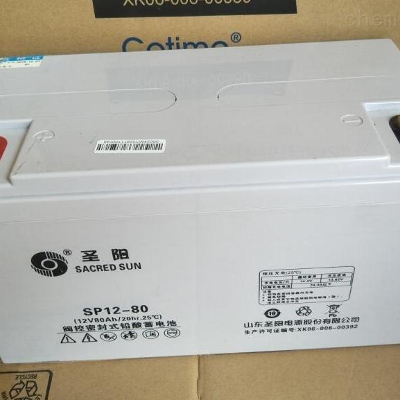 圣阳蓄电池SP12-80品牌报价