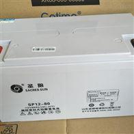 SP12-80圣阳蓄电池SP12-80品牌报价