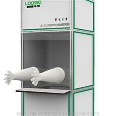 医疗单位用LB-3316移动核酸采样隔离箱价格