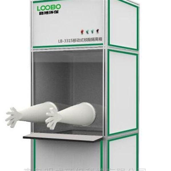 路博李工推荐移动核酸采样隔离箱LB-3316