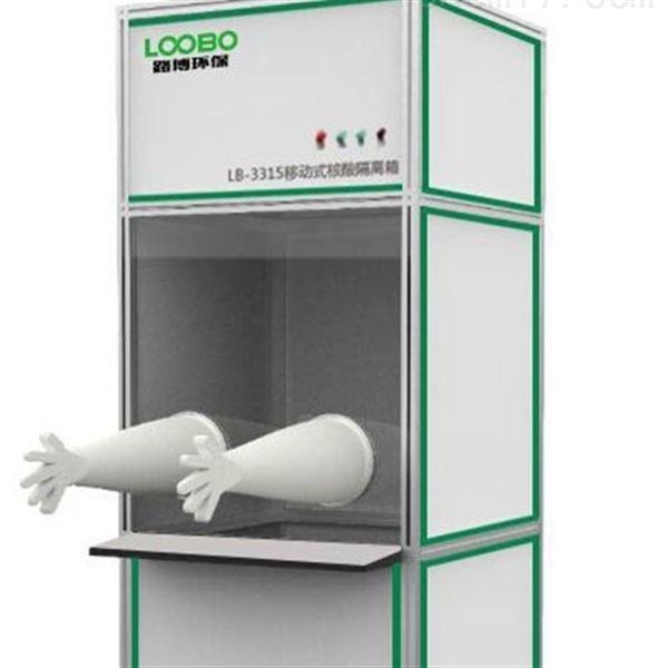 青岛路博自产移动核酸采样隔离箱LB-3316