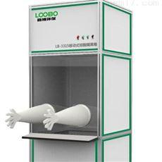 青岛路博自产LB-3315移动核酸采样隔离箱