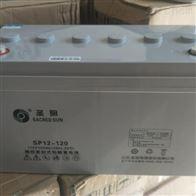 SP12-120圣阳蓄电池SP12-120销售提供正品