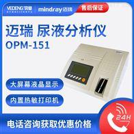 OPM-151迈瑞尿液分析仪多少钱一台