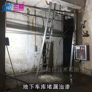 地下车库堵漏治渗的彻底治漏方案