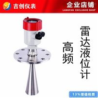 高频雷达液位计厂家价格 液位变送器传感器