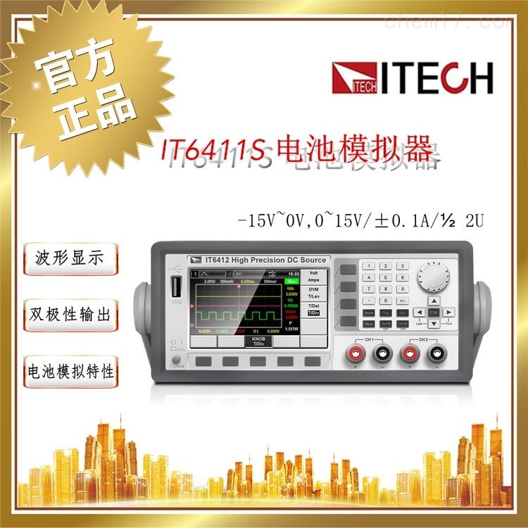 艾德克斯/ITECH  IT6411S   双极性直流电源