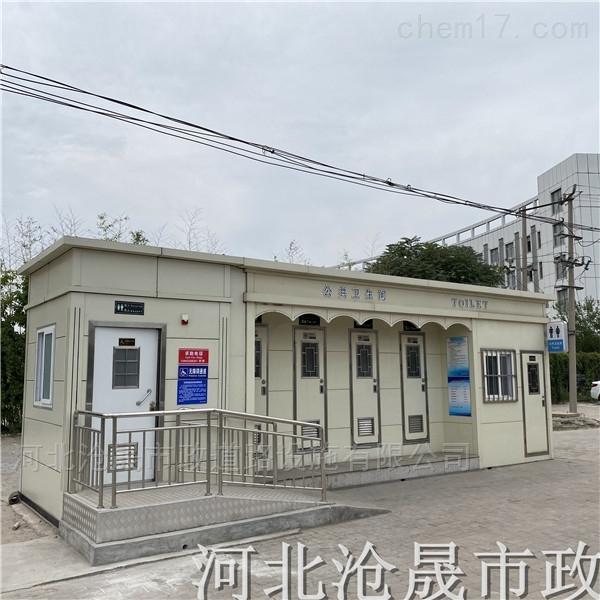 北京景区移动厕所——公共卫生间