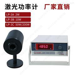 LP-3C激光功率计