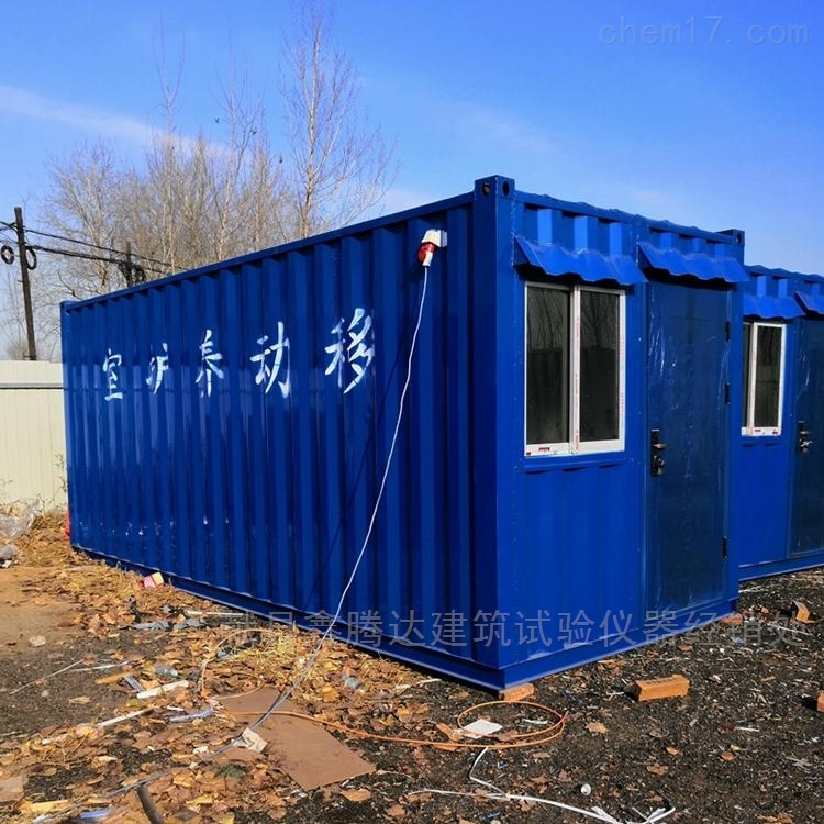 建筑工地用混凝土标准养护室/移动标养室