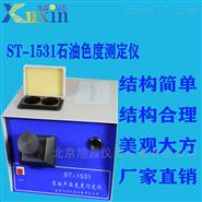 油品色度测定仪